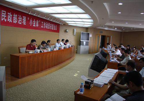 民政部召开小金库专项治理工作动员部署会议